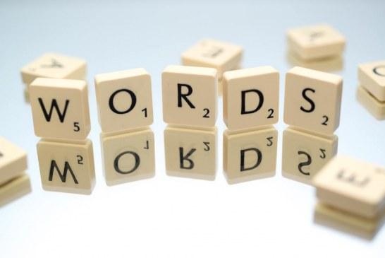 Τα High Frequency Words στην Αγγλική τάξη